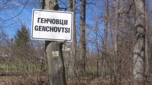 31.3-rd day-ecopath Tryavna-Bozhentsi-Genchovtsi village