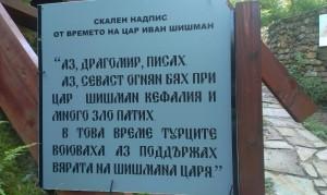 8.Bozhenishki urvich-Chekotinski manastir