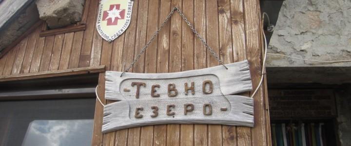 Хижа Безбог – Попово езеро (Папаз гьол) – Самодивски езера – Краледворска лява порта – заслон Тевно езеро